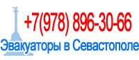 Телефон эвакуатора в Севастополе