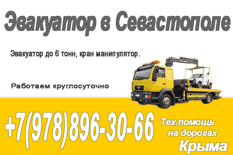 гости севастополя: